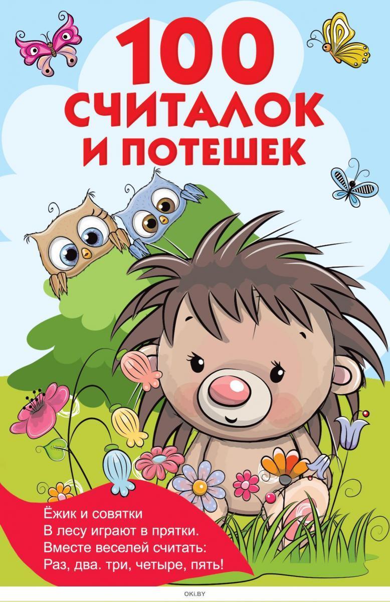 100 считалок и потешек (Дмитриева В. Г. / eks)