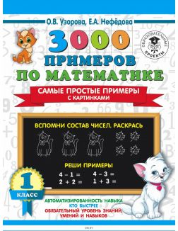 3000 примеров по математике. Самые простые примеры с картинками. 1 класс (eks)