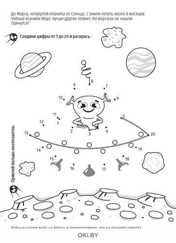 Солнечная система № 5 (21) Волшебные наклейки. Играю! Рисую! Фантазирую!