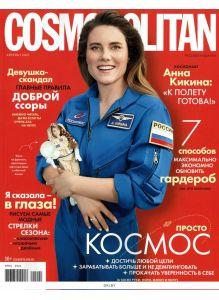 Cosmopolitan Русское Издание 4 / 2021