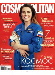 Cosmopolitan Русское Издание мини-формат 4 / 2021