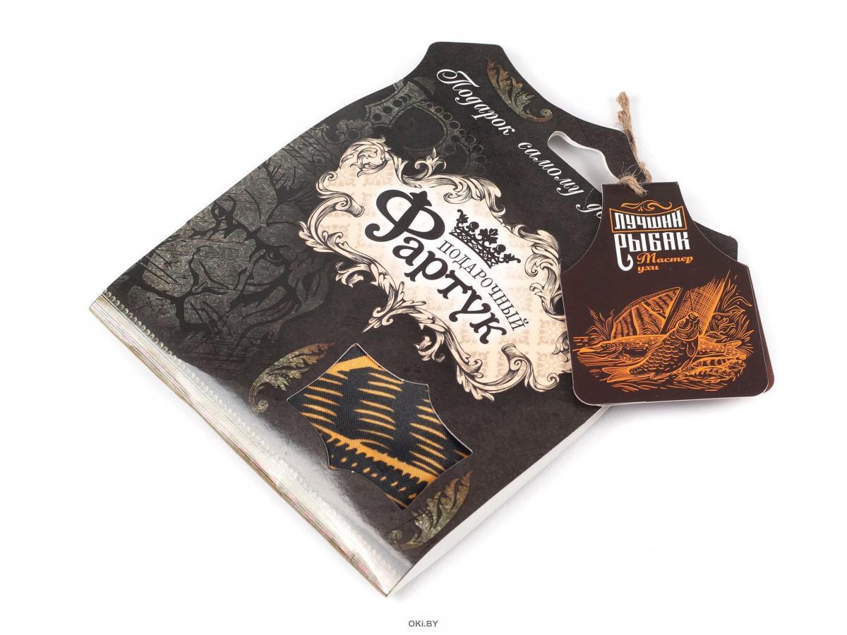 ФАРТУК текстильный «Лучший рыбак» 50х70 см (арт. 10958442, код 139307)
