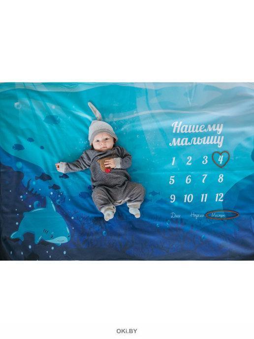 Фотоплед для фотосессии «Морской», 96х136 см