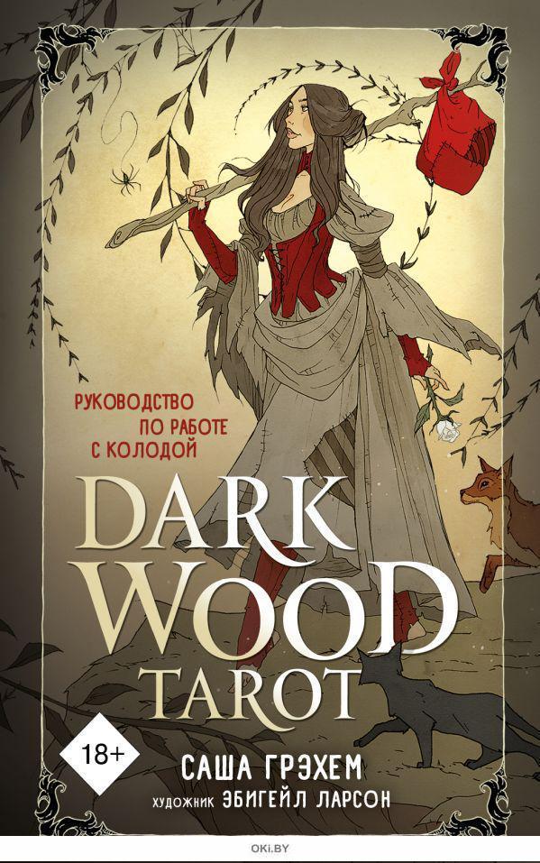 Dark Wood Tarot. Таро Темного леса. 78 карт и руководство в подарочном футляре (Грэхем С. / eks)