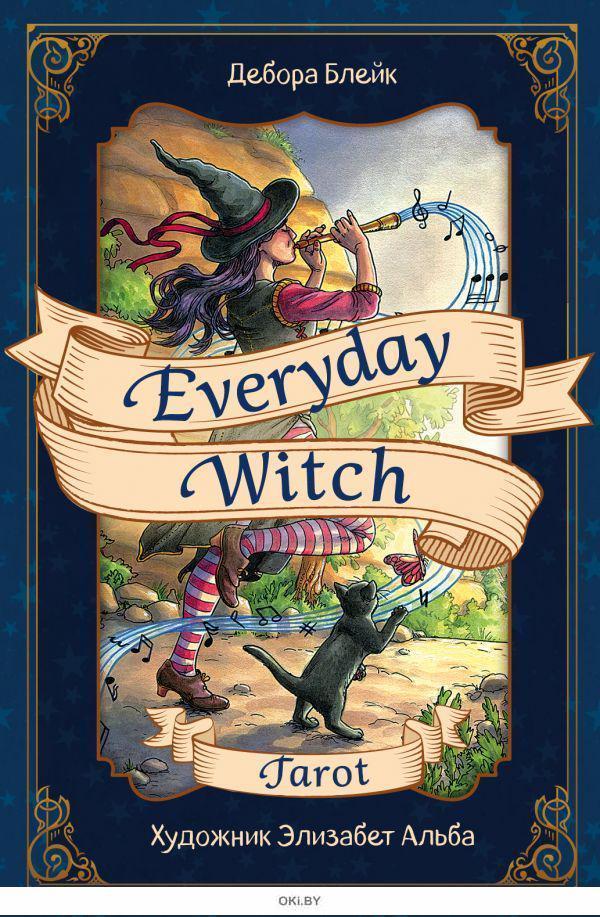 Everyday Witch Tarot / Повседневное Таро ведьмы (78 карт и руководство в подарочном футляре / eks)