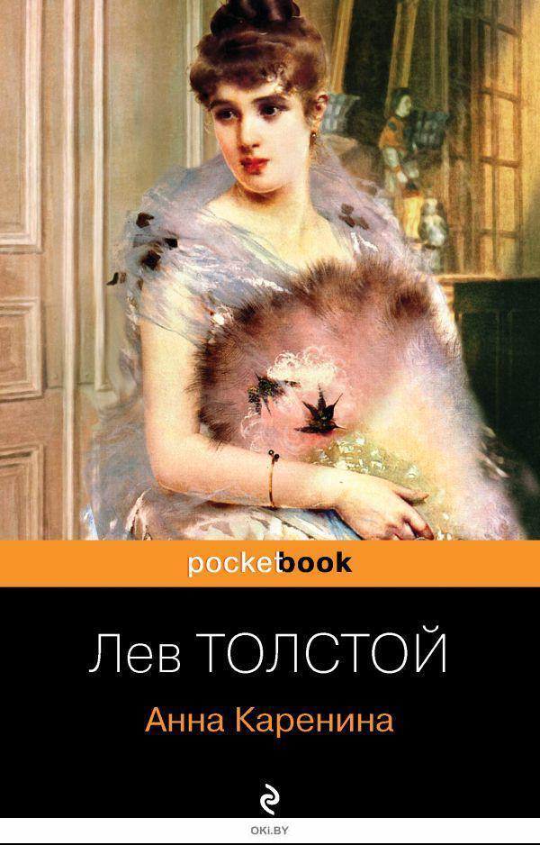 Анна Каренина (Толстой Л. / eks)