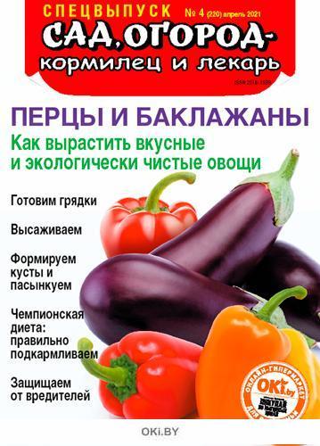 Перцы и баклажаны 4 / 2021 Спецвыпуск «Сад огород - кормилец и лекарь»