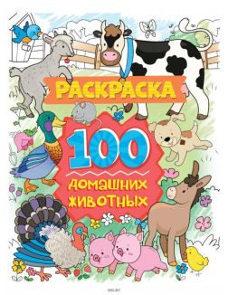 Раскраска 100 картинок «100 домашних животных» (eks)