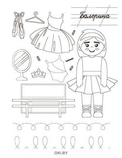 Все профессии важны № 6. Раскраска с заданиями «Играю! Рисую! Фантазирую!»