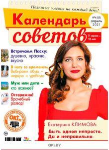 Герой номера - Екатерина Климова 4 / 2021 Календарь советов