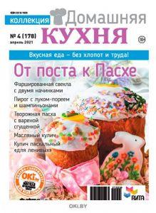 От поста к Пасхе 4 / 2021 Коллекция «Домашняя кухня»