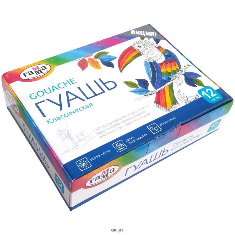 Гуашь «Классическая» 12 цветов 20 мл картонная коробка Гамма
