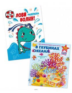 Комплект детский акционный «Лови волну. В глубинах океана» № 9
