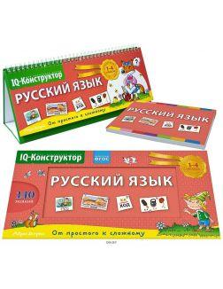 IQ-Конструктор «Перекидное табло. Русский язык 1-4 кл» 140 заданий Айрис-Пресс