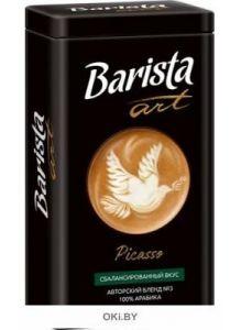 Кофе молотый Barista Art «ПИКАССО» (Бленд № 3) 250 г