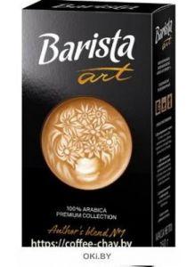 Кофе молотый Barista Art (Бленд № 1) 250 г