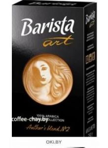 Кофе молотый Barista Art (Бленд № 2) 250 г