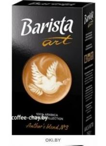 Кофе молотый Barista Art (Бленд № 3) 250 г