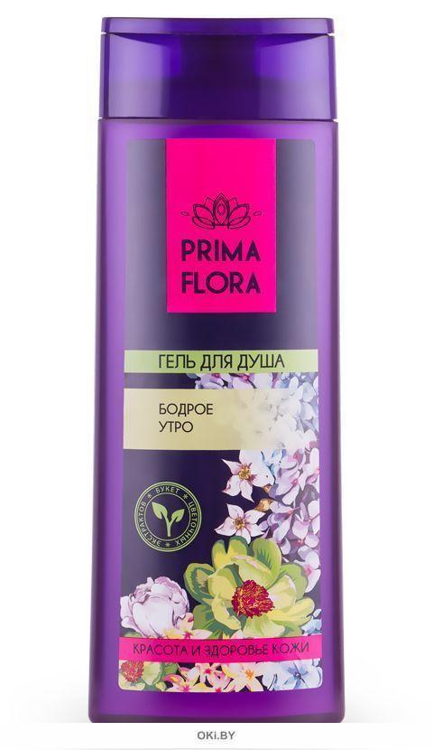 Гель для душа PRIMA FLORA бодрое утро, 420 г