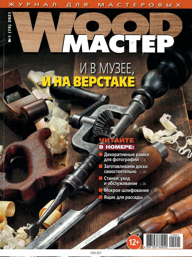 Wood-Мастер (Мастер по дереву) 1 / 2021