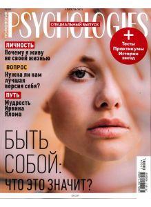 PSYCHOLOGIES (Психолоджис) 59 / 2021