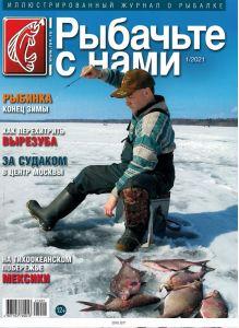 Рыбачьте с нами 1 / 2021
