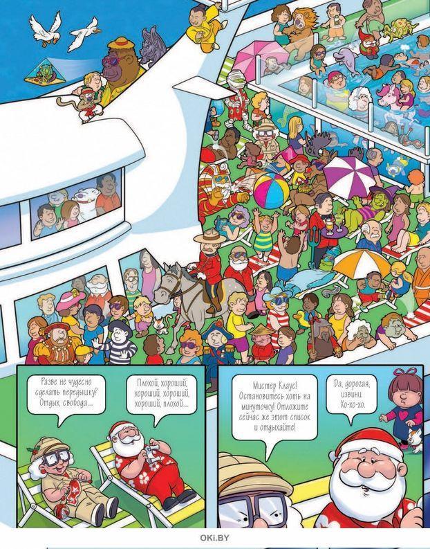 Где же Санта? Вокруг света (Луис Ши)