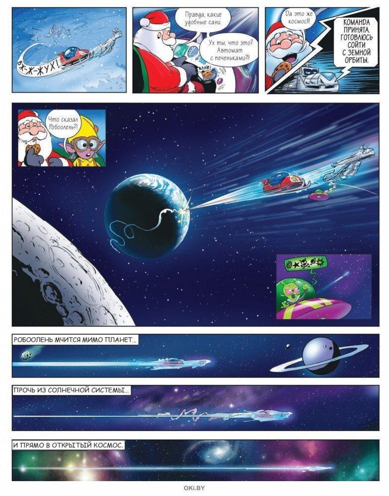 Где же Санта? Полет сквозь галактику (Луис Ши)
