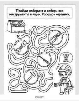 Помогаем папе № 7 (21) Раскраска с заданиями «Играю! Рисую! Фантазирую!»