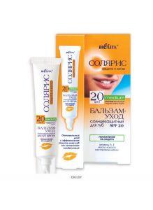 Бальзам-уход солнцезащитный SPF 20 для губ «Увлажняющий уход» (туба 15 мл, Солярис)