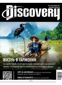 DISCOVERY (ДИСКАВЕРИ) 4 / 2021