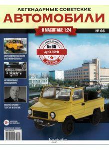 ЛЕГЕНДАРНЫЕ СОВЕТСКИЕ АВТОМОБИЛИ № 66