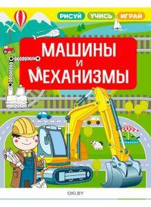 Машины и механизмы № 15 (21) Разбуди смекалку