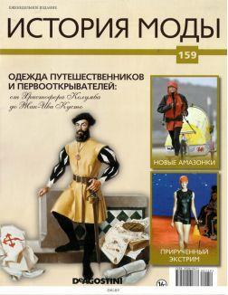 История Моды № 159