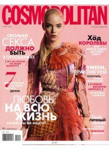 Cosmopolitan Русское Издание 5 / 2021