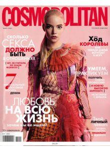 Cosmopolitan Русское Издание мини-формат 5 / 2021