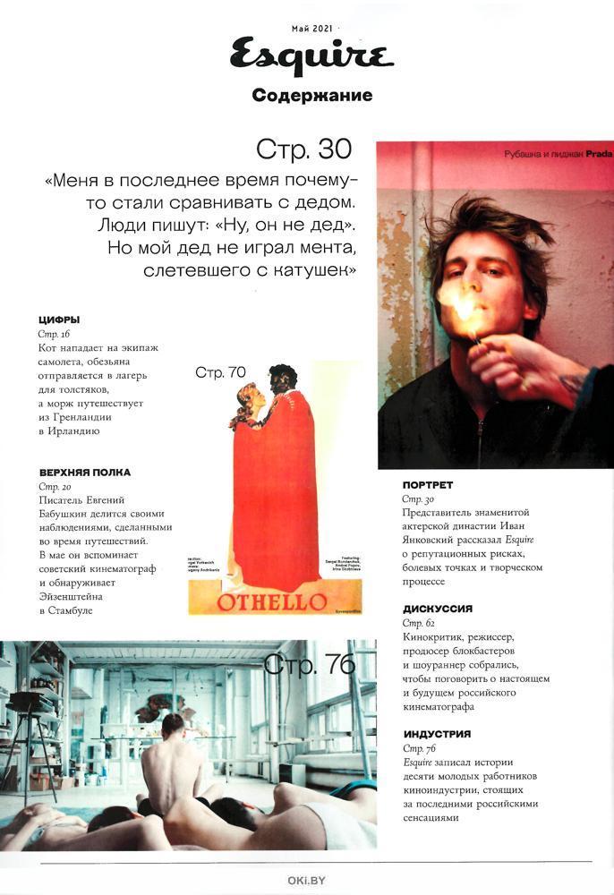Esquire Русское Издание 5 / 2021