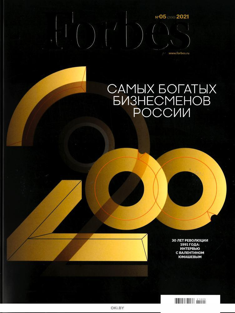FORBES (ФОРБС) 5 / 2021