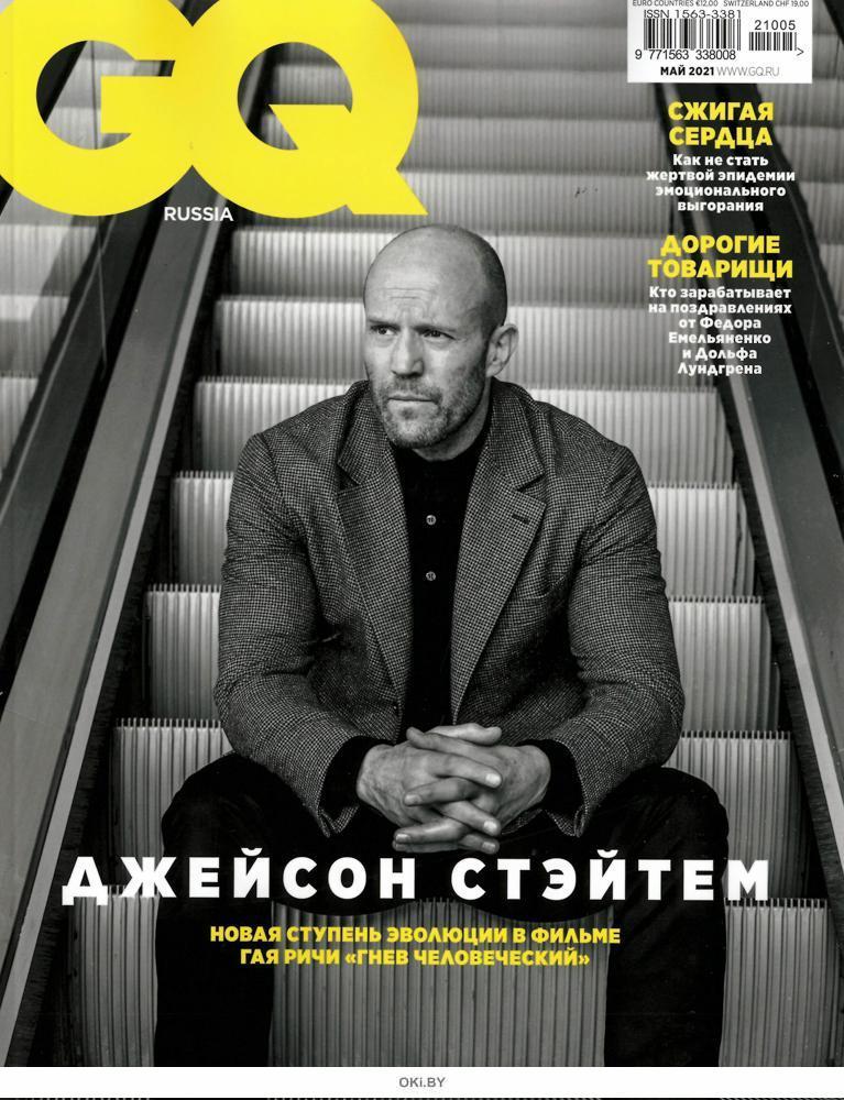 GQ. Gentelmen`s Quarterly 5 / 2021