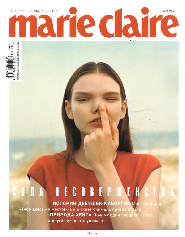 MARIE CLAIRE (МАРИ КЛЭР) 62 / 2021