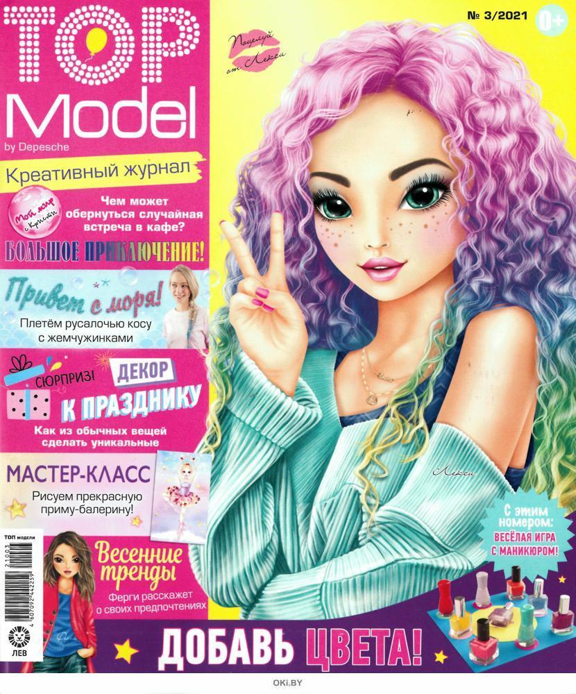 TOP модели 3 / 2021