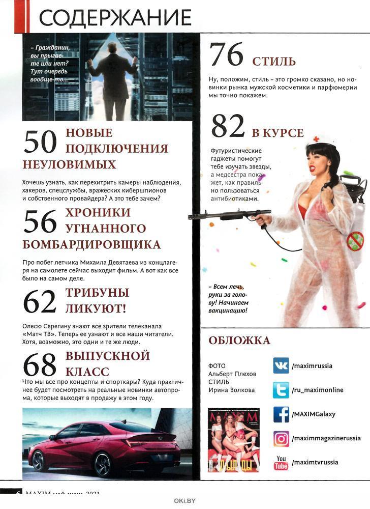 VOGUE РОССИЯ 5 / 2021