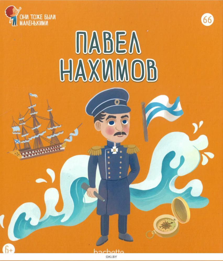 ОНИ ТОЖЕ БЫЛИ МАЛЕНЬКИМИ № 66. Павел Нахимов