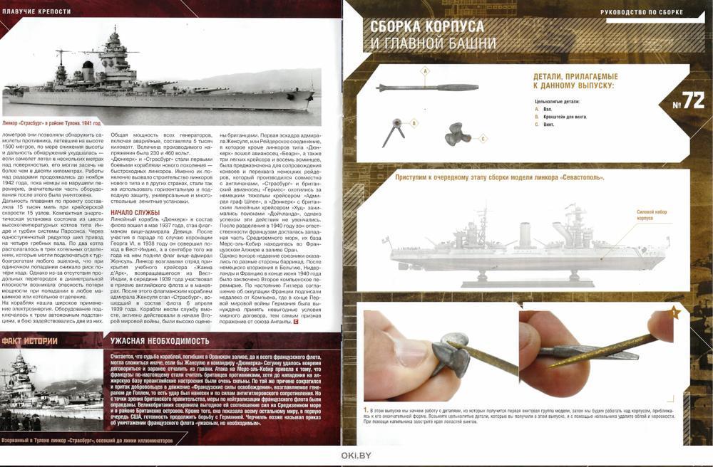 Линкор «Севастополь» № 72