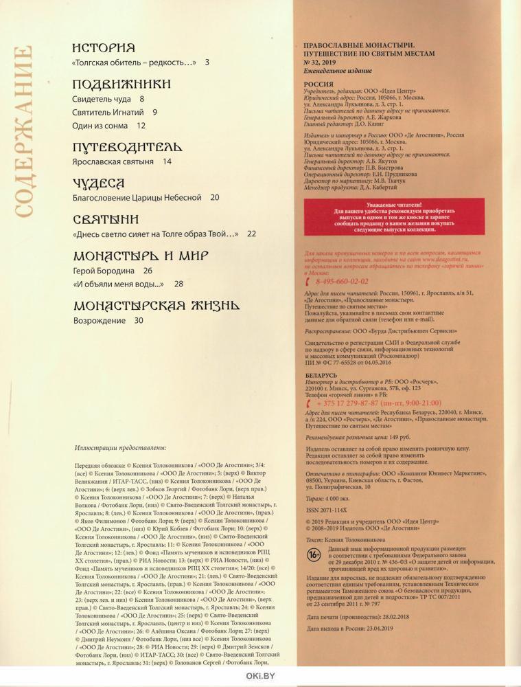 Православные монастыри. Путешествие по святым местам № 32 (21)