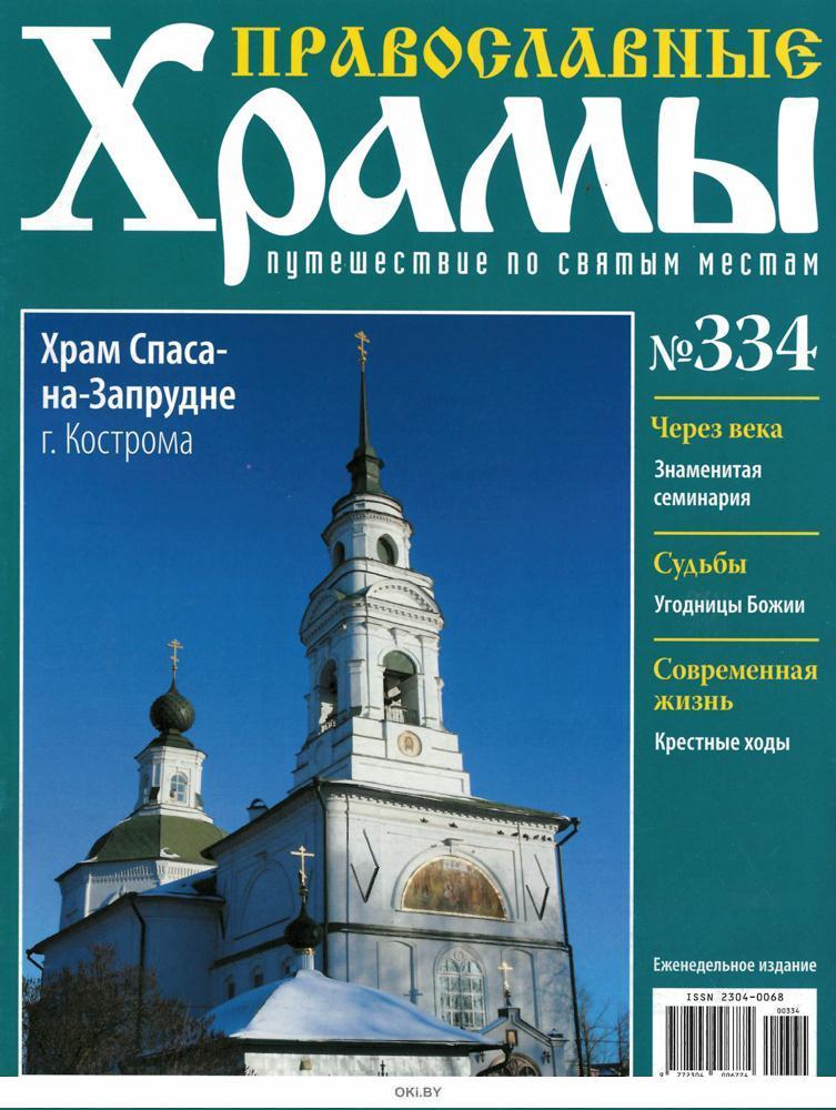 Православные храмы. Путешествие по святым местам № 334
