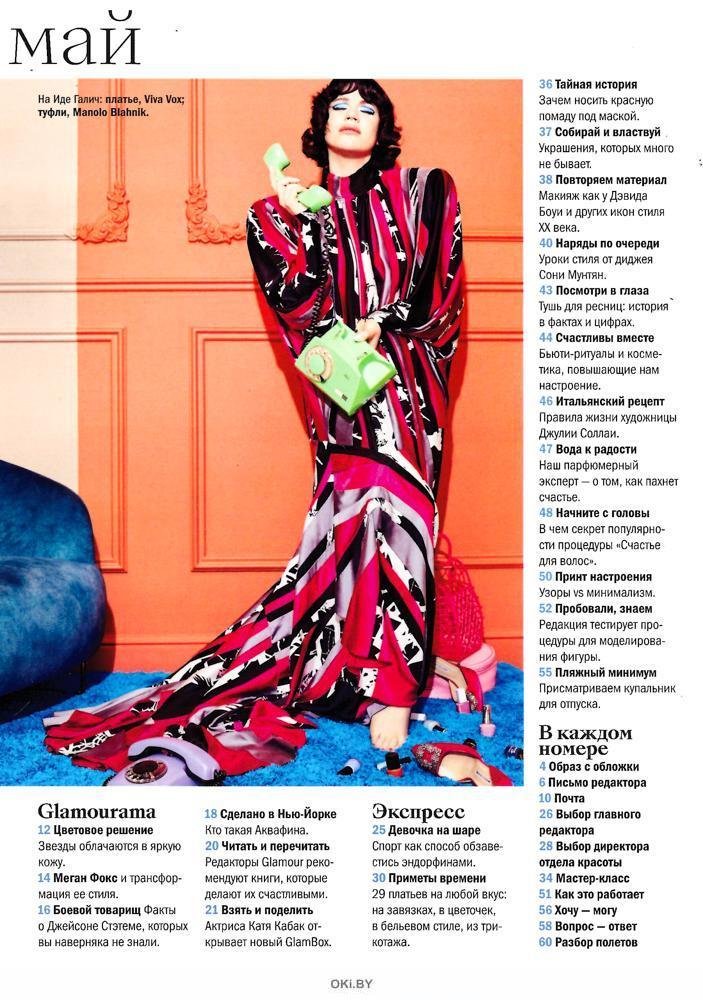 Glamour (Гламур) 5 / 2021