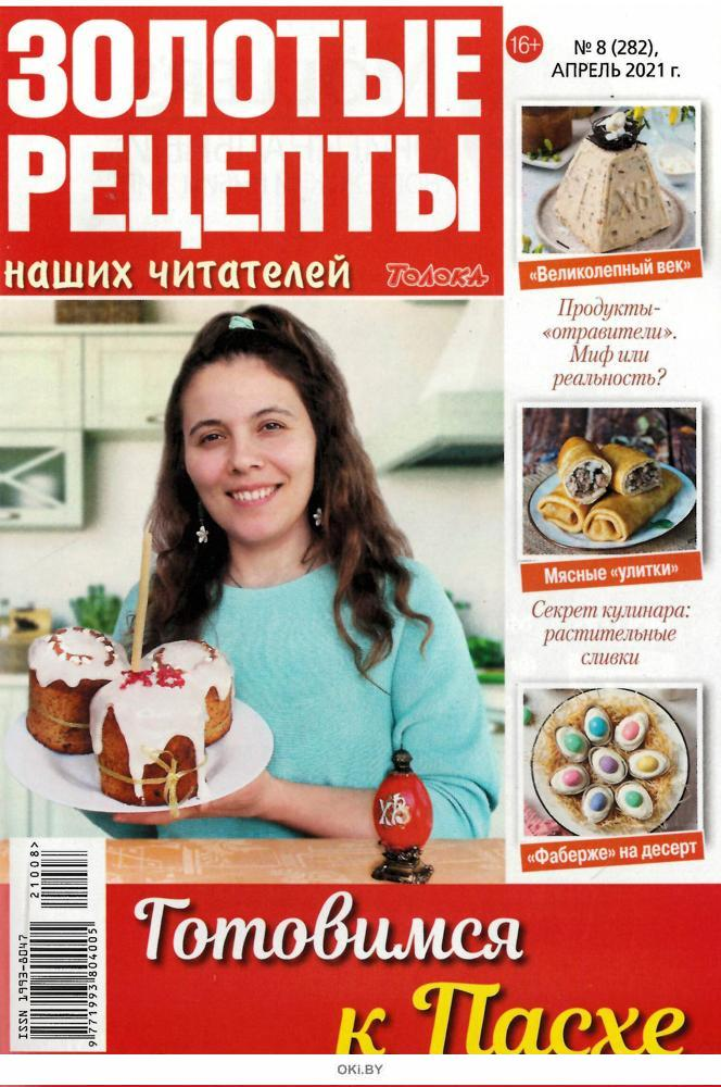 Золотые рецепты наших читателей 8 / 2021