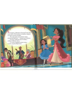 ЗОЛОТАЯ КОЛЛЕКЦИЯ СКАЗОК № 132. Елена - принцесса Авалора