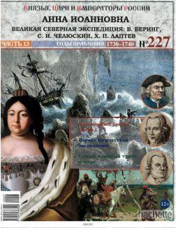 КНЯЗЬЯ, ЦАРИ И ИМПЕРАТОРЫ РОССИИ № 227. Анна Иоанновна